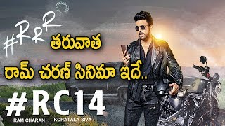 Ram Charan #RC14 Movie Fixed!   Ram Charan Upcoming Movie Details   Koratala Siva   Get Ready