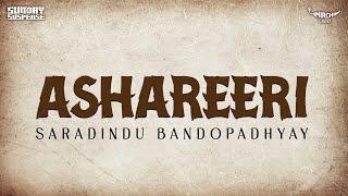 Sunday Suspense - Ashareeri (Saradindu Bandopadhyay)