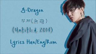 Video G DRAGON   무제無題 Untitled, 2014 lyrics. download MP3, 3GP, MP4, WEBM, AVI, FLV Januari 2018