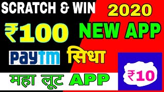 New app ₹100 paytm cash daily | New app refer and earn 100₹ | Referral se 1000₹ kamaye daily
