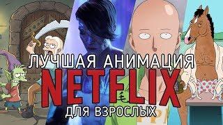 10 Лучших мультсериалов Netflix для старшей аудитории