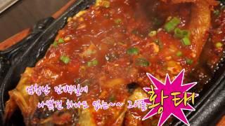 맛TV - 장원의 '황태찜'