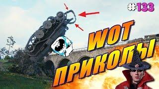 World of Tanks Приколы #133 (Баги и Фэйлы)