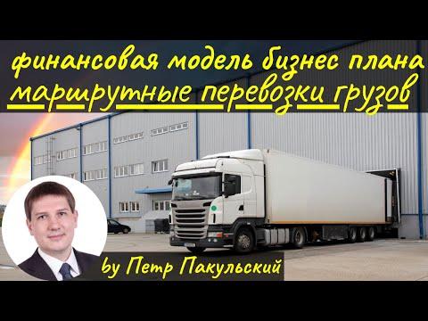 Бизнес план транспорт, логистика, грузы, маршрутные перевозки грузов