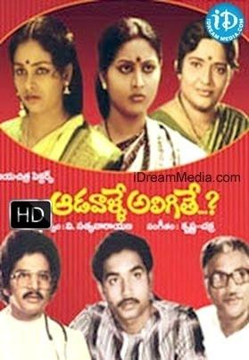 aadavallu1