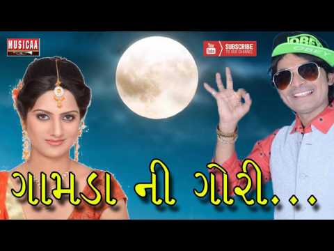 Gamda Ni Gori Mobile Vadi Chhori -New Gujarati Love Song - kamlesh Barot New Song