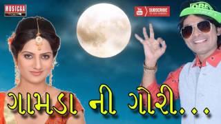 gamda ni gori mobile vadi chhori new gujarati love song kamlesh barot new song