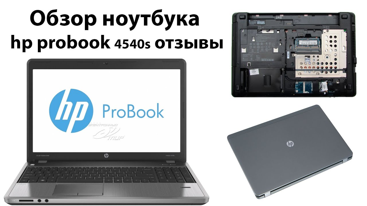 Видео обзор ноутбука HP ProBook 4540s - YouTube