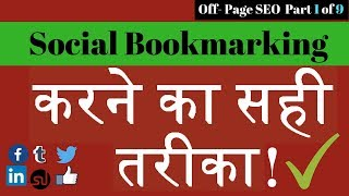 How to do social bookmarking with Live Demo on 10 sites in Hindi