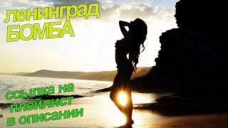 Ленинград БОМБА ссылка на плейлист в описании