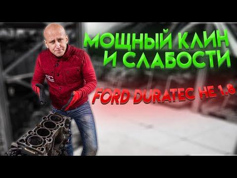 Мощный клин японского двигателя для Ford Mondeo 3 / Focus 2. Все слабости мотора Duratec HE 1.8