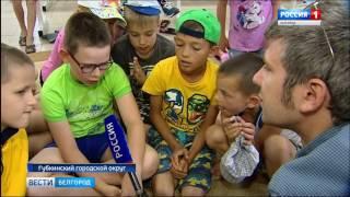 ГТРК Белгород - Энергетики проводят уроки безопасности в детских лагерях