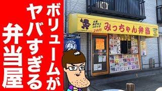 【デカ弁】ボリュームがヤバすぎて笑う弁当屋を発見した!