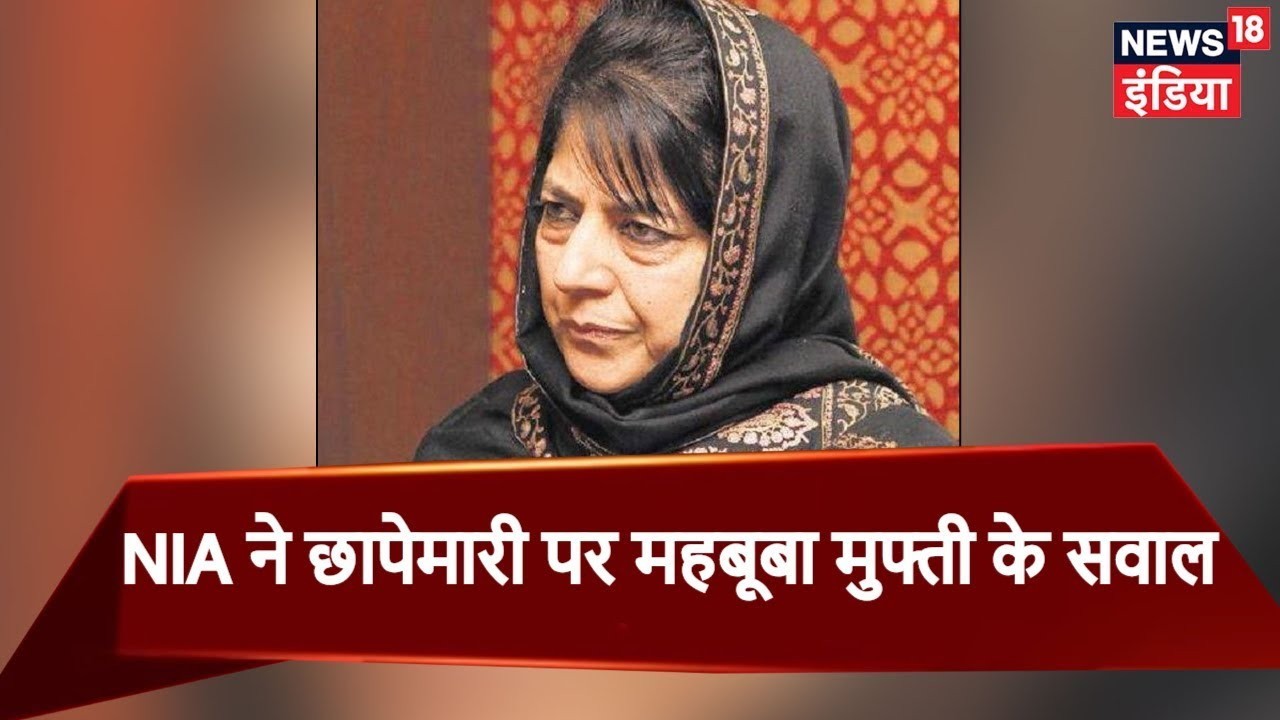 Mehbooba Mufti questions NIA arrests, says it is premature to label suspects as IS terrorists