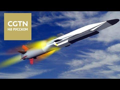 В России создается новейшая противокорабельная гиперзвуковая ракета «Циркон»