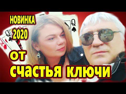 Обалденная Новинка Шансона 2020 ! ОТ СЧАСТЬЯ КЛЮЧИ Игорь маХ & Anna Kuts