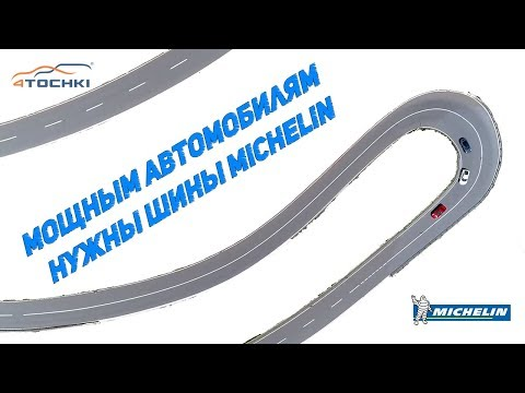 Мощным автомобилям нужны шины Michelin на 4 точки