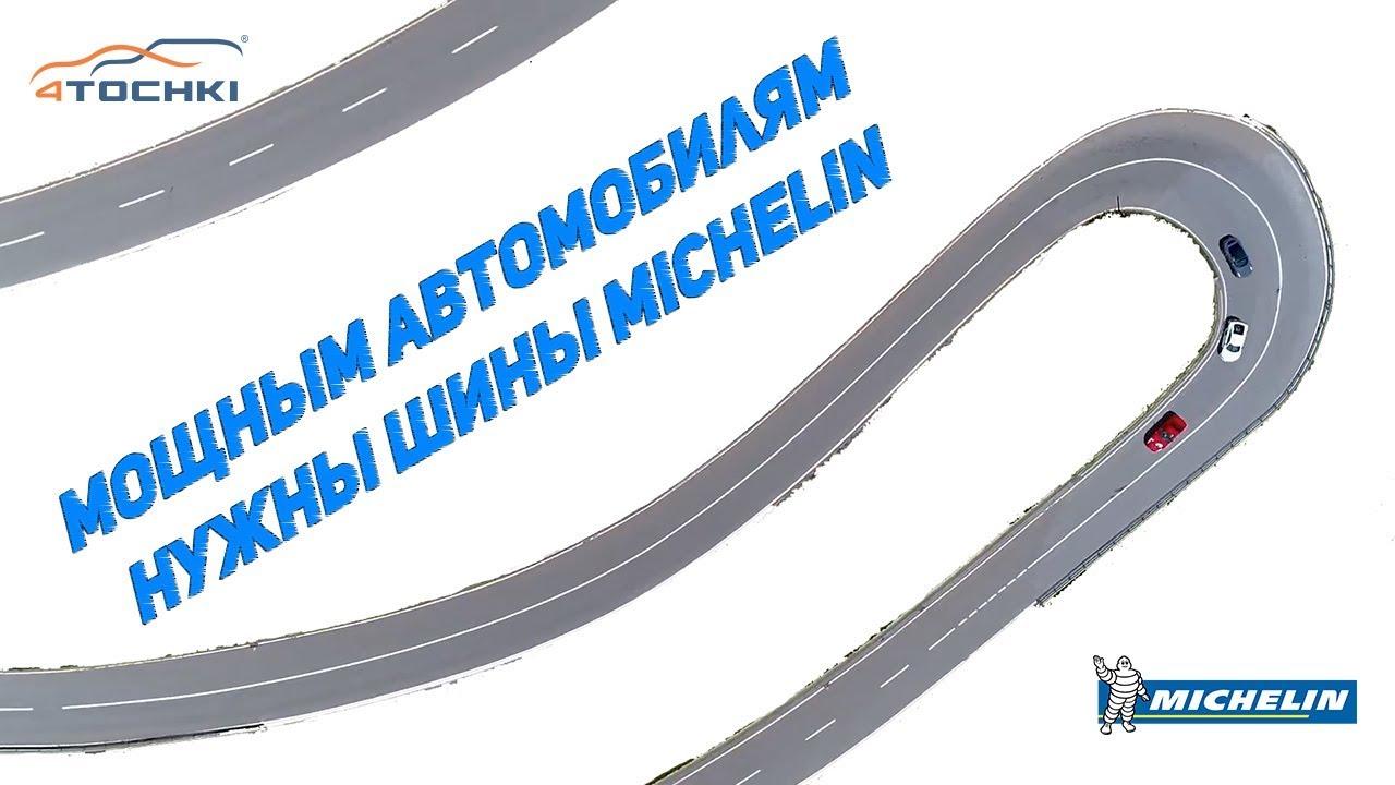 Мощным автомобилям нужны шины Michelin на 4 точки. Шины и диски 4точки - Wheels & Tyres