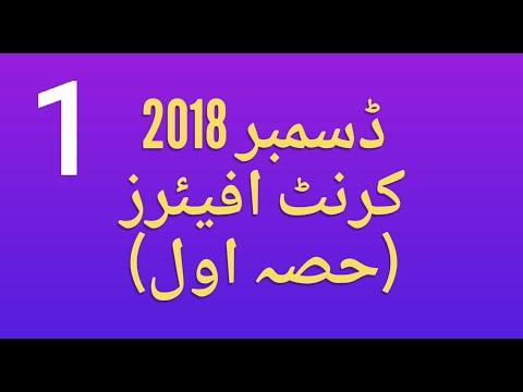 Current affairs in Urdu 2018 December part (1), for general knowledge in  Urdu for trt Urdu