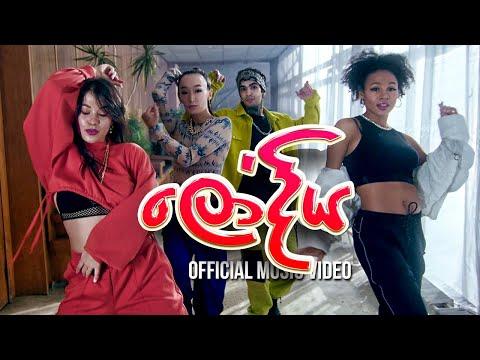 Ayeshmantha - Lodiya (ලෝදිය) ft. OOSeven, BMG & BEE (Official Music Video)