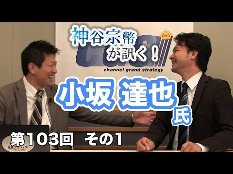 CGS日本の理念、三大神勅