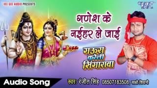NEW SUPERHIT कावर गीत 2017 - Ganesh Ke Nayehar - Ranjeet Singh - Bhojpuri Hit Kawar Songs 2017