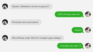 """Секс за деньги "" КОТОСМС (Серия - 65) КОТОСМС"