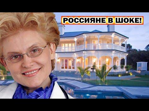 НЕДВИЖИМОСТЬ ЗА 10 МЛН ДОЛЛАРОВ | Елена Малышева купила себе дом и квартиры в США