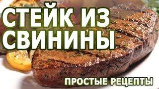 Рецепты блюд. Стейк из свинины простой рецепт