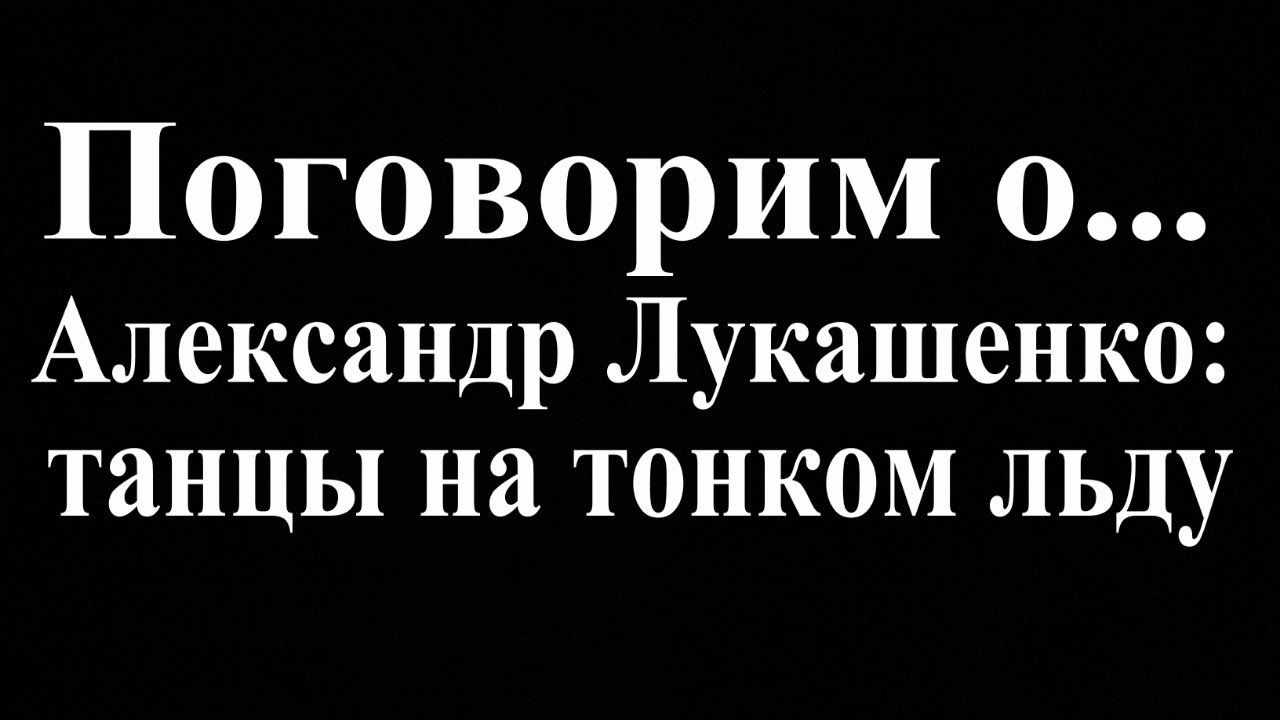 Александр Лукашенко: танцы на тонком льду