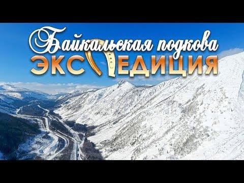 Северобайкальск - Дзелинда - Гоуджекит. По Байкалу. Часть 3