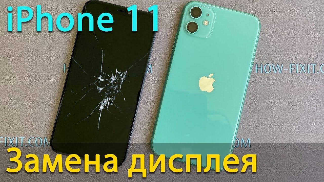 ремонт iphone 4s замена стекла