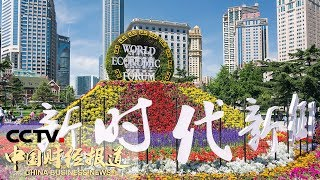 《中国财经报道》直击夏季达沃斯论坛 与会嘉宾:亚洲为全球经济增长提供新动能 20190703 11:00 | CCTV财经