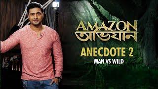 Amazon Obhijaan Anecdotes | Episode 2 | Man Vs Wild | Dev | Kamaleswar | SVF | Sangeet Bangla
