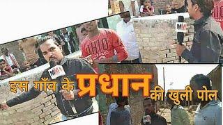 Manvadhikar Media Unnao :- कुस्ल ग्राम के प्रधान के कार्यों से नाख़ुश ग्राम वासियों से रूबरू हुई टीम