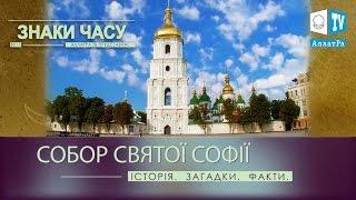 видео софія київська