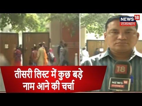 BJP की तीसरी लिस्ट पर मंथन जारी, मंत्री Yunus Khan पहुंचे CMR | Election Updates
