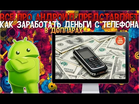 Как заработать деньги с телефона в долларах