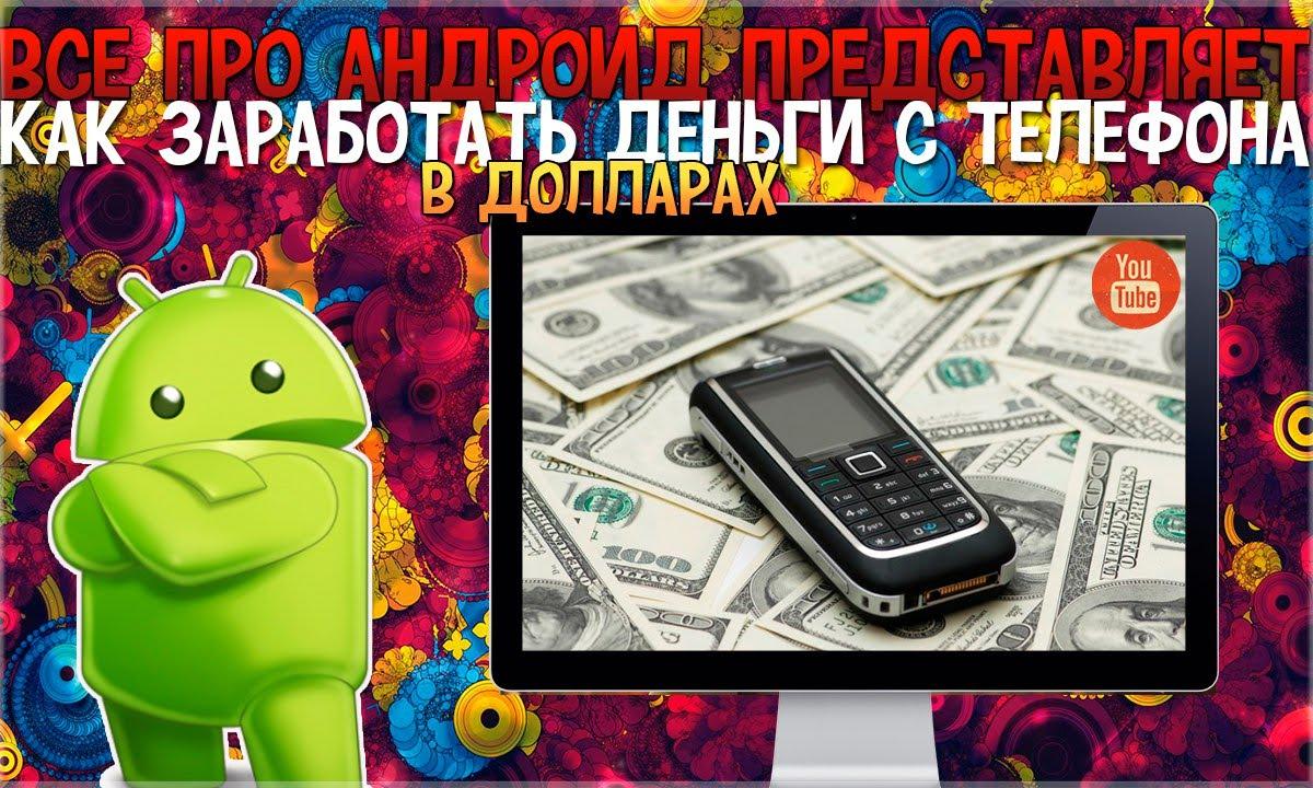 как заработать деньги с телефона
