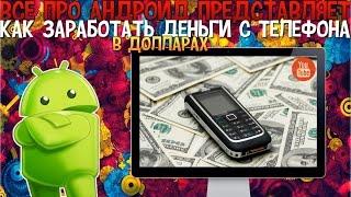 Как заработать реальные деньги с помощью Android