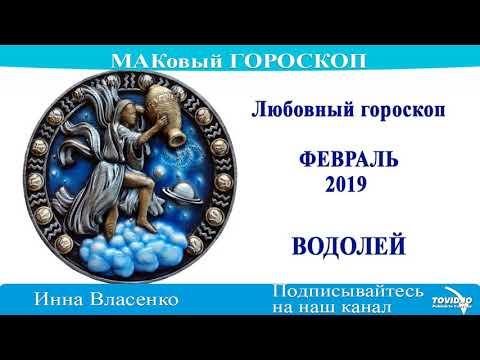 Любовный гороскоп водолей на17 октяьря 2019