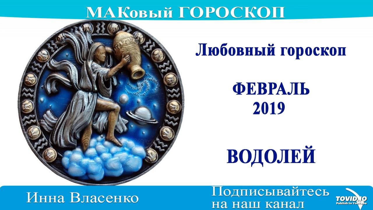 ВОДОЛЕЙ – любовный гороскоп на февраль 2019 года (МАКовый ГОРОСКОП от Инны Власенко)