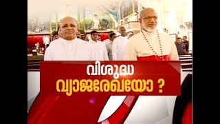 Fake documents used to defame Cardinal Asianet News Hour 20 MAR 2019