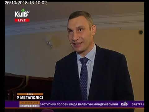 Телеканал Київ: 26.10.18 День у мегаполісі