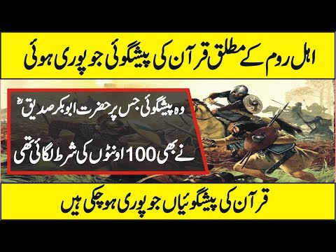 Prediction of Quran About Rome Urdu Hindi - Rise and Fall of Rome Empire