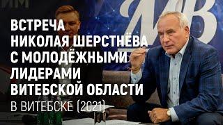 Встреча Николая Шерстнёва с молодёжными лидерами Витебской области в Витебске (2021)