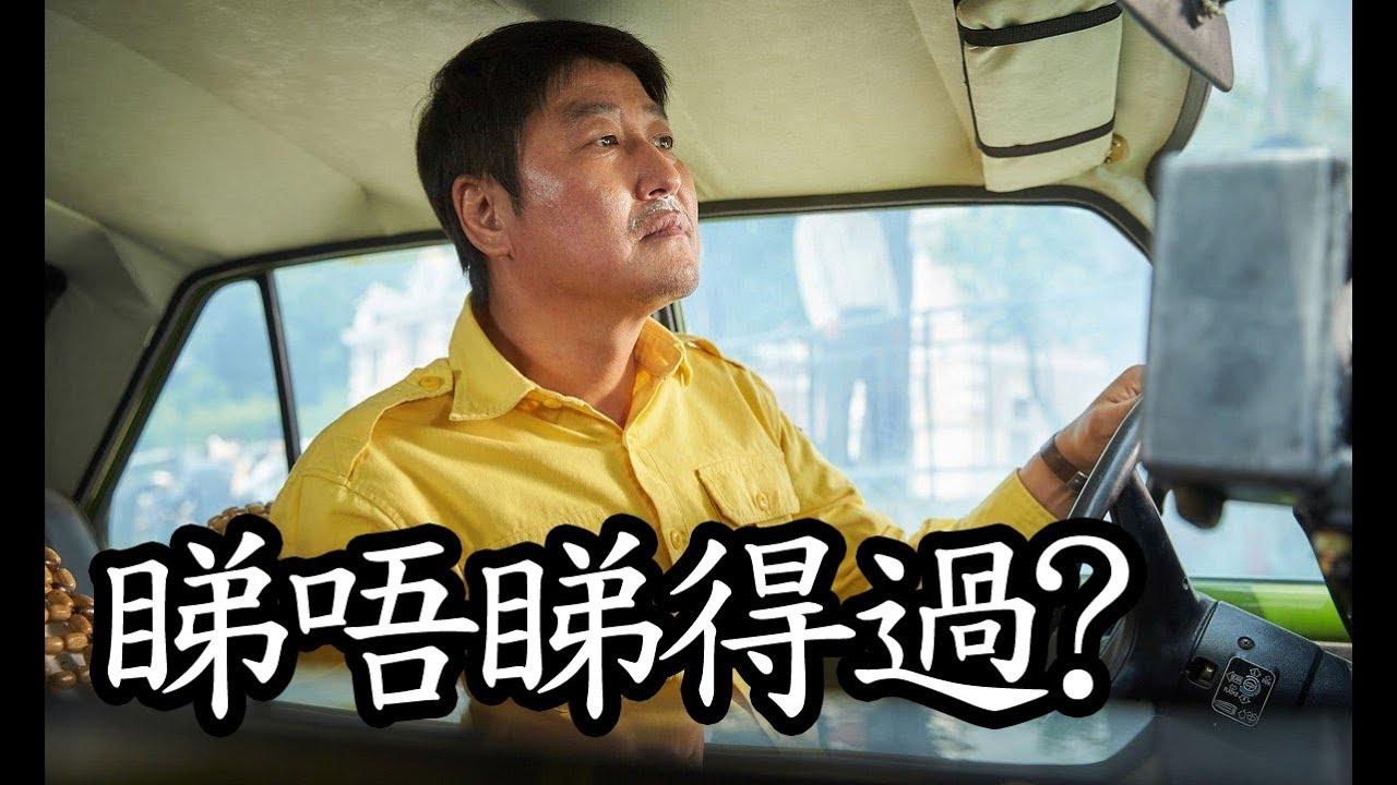 《逆權司機》睇唔睇得過? (2017)