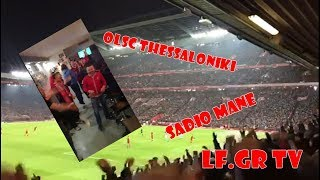 "Liverpool vs Man. City | Γκολ Mane και ""The Salah song"" στο Thessaloniki branch 