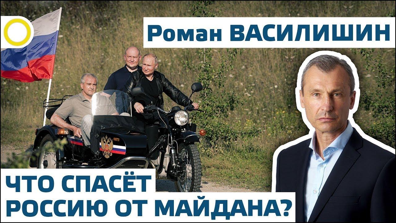 Роман Василишин: Что спасет Россию от майдана