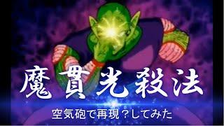 【流体解析】魔貫光殺法の再現!?